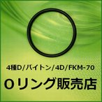 Oリング 4D SS055(4種D SS-055)1個/フッ素ゴム FKM-70 オーリング(線径1.0mm×内径5.5mm)【桜シール Oリング】*メール便(要選択)300円