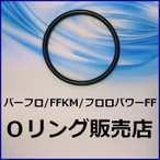 Oリング パーフロ AS568-003 (フロロパワーFF-AS003)
