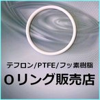 Oリング テフロン P8(PTFE P-8)1個/フッ素樹脂 4F オーリング(線径1.9mm×内径7.8mm)【桜シール Oリング】*メール便(要選択)300円