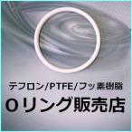 Oリング テフロン P80(PTFE P-80)1個/フッ素樹脂 4F オーリング(線径5.7mm×内径79.6mm)【桜シール Oリング】*メール便(要選択)300円