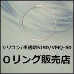 Oリング シリコン JASO F 404-1006(SI50 JASO-1006)1個/半透明色ゴム VMQ-50(線径1.9mm×内径5.8mm)【桜シール】*メール便(要選択)300円