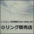 Oリング シリコン P132(SI50 P-132)1個/半透明色ゴム VMQ-50(線径5.7mm×内径131.6mm)【桜シール Oリング】*メール便(要選択)300円