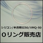 Oリング シリコン S105(SI50 S-105)1個/半透明色ゴム VMQ-50(線径2.0mm×内径104.5mm)【桜シール Oリング】*メール便(要選択)300円