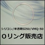 Oリング シリコン SS-050 (SS050) 桜シール