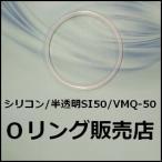 Oリング シリコン SS100(SI50 SS-100)1個/半透明色ゴム VMQ-50(線径1.0mm×内径10.0mm)【桜シール Oリング】*メール便(要選択)300円