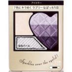 資生堂 インテグレート レインボーグラデアイズ VI708/ゆうメール限定送料無料