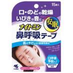 小林製薬 ナイトミン 鼻呼吸テープ 15枚/ゆうメール限定送料無料