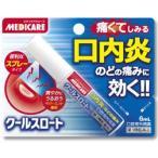 メディケアシリーズクールスロート  6ml 〔3類医〕 / ゆうメール有料発送
