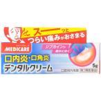 メディケア デンタルクリーム 5g 〔2類医〕 / ゆうメール有料発送