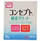 コンセプトワンステップ酵素クリーナー  10錠/ゆうメール限定送料無料