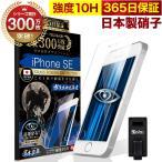 iPhone SE (第一世代) iPhone5s iPhone5 ガラスフィルム 保護フィルム ブルーライトカット 10Hガラスザムライ アイフォン アイホン iPhonese フィルム