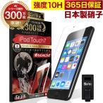 ipod touch5/6 ガラスフィルム 保護フィルム 10Hガラスザムライ らくらくクリップ付き アイポットタッチ フィルム