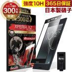 Xperia XZ Premium ガラスフィルム 全面保護フィルム 10Hガラスザムライ らくらくクリップ付き エクスペリア SO-04J フィルム 黒縁