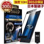 Xperia XZ Premium ガラスフィルム 全面保護フィルム ブルーライトカット 10Hガラスザムライ エクスペリア SO-04J フィルム 黒縁