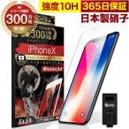 iPhoneX ガラスフィルム 保護フィルム 10Hガラスザムライ らくらくクリップ付き アイフォンX フiPhone X フィルム