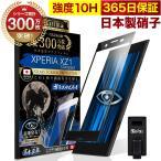 Xperia XZ1 Compact ガラスフィルム 全面保護フィルム ブルーライトカット 10Hガラスザムライ エクスペリア SO-02K フィルム 黒縁