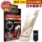 AQUOS sense ガラスフィルム 保護フィルム 10Hガラスザムライ らくらくクリップ付き アクオス SHV40 SH-01K フィルム