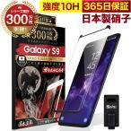 GALAXY S9 ガラスフィルム 全面保護フィルム 10Hガラスザムライ らくらくクリップ付き ギャラクシー SCV38 SC-02K フィルム 黒縁