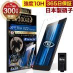Xperia XZ2 Premium ガラスフィルム ブルーライトカット 10Hガラスザムライ エクスペリア SO-04K SOV38 フィルム