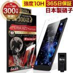 Xperia XZ2 Premium ガラスフィルム 保護フィルム 10Hガラスザムライ らくらくクリップ付き エクスペリア SO-04K SOV38 フィルム