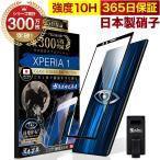 Xperia1 ガラスフィルム SOV40 SO-03L 802SO 全面保護フィルム ブルーライトカット 10Hガラスザムライ エクスペリア フィルム 黒縁