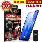 AQUOS R3 ガラスフィルム 保護フィルム 10Hガラスザムライ らくらくクリップ付き アクオス SH-04L SHV44 フィルム