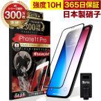 iPhone11 Pro ガラスフィルム 全面保護フィルム 10Hガラスザムライ らくらくクリップ付き アイフォン アイホン iPhone11pro フィルム 黒縁