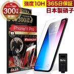 iPhone11 Pro ガラスフィルム 保護フィルム 10Hガラスザムライ らくらくクリップ付き アイフォン アイホン iPhone11pro フィルム