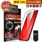 iPhone11 ガラスフィルム 全面保護フィルム 10Hガラスザムライ らくらくクリップ付き アイフォン アイホン iPhone 11 フィルム 黒縁