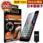 iPhone11 ガラスフィルム 保護フィルム アンチグレア 10Hガラスザムライ アイフォン アイホン iPhone 11 フィルム