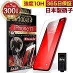 iPhone11 ガラスフィルム 保護フィルム 10Hガラスザムライ らくらくクリップ付き アイフォン アイホン iPhone 11 フィルム
