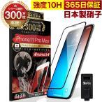 iPhone11 Pro Max ガラスフィルム 全面保護フィルム 10H ガラス ガラスザムライ らくらくクリップ付き アイフォン アイホン フィルム 黒縁