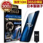 iPhone11 Pro Max ガラスフィルム 保護フィルム ブルーライトカット 10Hガラスザムライ アイフォン アイホン iPhone11promax フィルム
