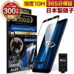AQUOS sense3 plus ガラスフィルム 全面保護フィルム SHV46 SH-M11 ブルーライトカット 10Hガラスザムライ アクオス フィルム 黒縁