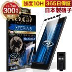Xperia 5 SOV41 SO-01M ガラスフィルム 全面保護フィルム ブルーライトカット 10Hガラスザムライ エクスペリア フィルム 黒縁