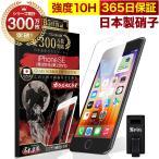iPhoneSE 2020 (第2世代) ガラスフィルム 保護フィルム iPhoneSE2 10Hガラスザムライ らくらくクリップ付き アイフォン アイホン 2020年発売