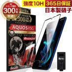 AQUOS R5G ガラスフィルム 全面保護フィルム 10Hガラスザムライ らくらくクリップ付き アクオス SH-51A SHG01 フィルム 黒縁