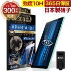 Xperia 10 II ガラスフィルム ブルーライトカット 10Hガラスザムライ エクスペリア10 SOV43 SO-41A フィルム