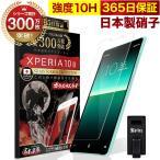 Xperia 10 II ガラスフィルム 保護フィルム 10Hガラスザムライ らくらくクリップ付き エクスペリア10 SOV43 SO-41A フィルム