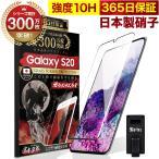 GALAXY S20 5G ガラスフィルム 全面保護フィルム 指紋認証対応 10Hガラスザムライ らくらくクリップ付き ギャラクシー SCG01 SC-51A フィルム 黒縁