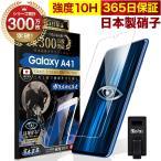GALAXY A41 ガラスフィルム 保護フィルム ブルーライトカット SCV48 SC-41A 10Hガラスザムライ ギャラクシー フィルム