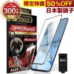 OPPO Reno3 5G ガラスフィルム 全面保護フィルム 10Hガラスザムライ らくらくクリップ付き オッポ フィルム 黒縁