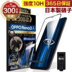 OPPO Reno3 A ガラスフィルム 全面保護フィルム ブルーライトカット 10Hガラスザムライ オッポ フィルム 黒縁