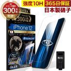 iPhone 12 ガラスフィルム 保護フィルム ブルーライトカット 10Hガラスザムライ アイフォン アイホン iPhone12 フィルム
