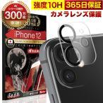 iPhone12 カメラフィルム ガラスフィルム 全面保護 レンズカバー 10H ガラスザムライ アイフォン iPhone 12 保護フィルム OVER`s オーバーズ