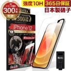 iPhone 12 ガラスフィルム 保護フィルム 10Hガラスザムライ らくらくクリップ付き アイフォン アイホン iPhone12 フィルム