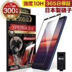 Xperia 5 II SO-52A SOG02 5G ガラスフィルム 全面保護フィルム 10Hガラスザムライ らくらくクリップ付き エクスペリア フィルム 黒縁