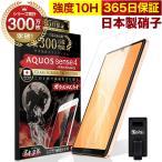 AQUOS Sense4 4lite 4basic SH-41A sense 5G ガラスフィルム 保護フィルム 10Hガラスザムライ らくらくクリップ付き アクオス フィルム