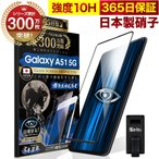GALAXY A51 5G SC-54A SCG07 ガラスフィルム 全面保護フィルム ブルーライトカット 10Hガラスザムライ ギャラクシー フィルム 黒縁