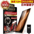 AQUOS Sense 5G SH-53A SHG03 A004SH ガラスフィルム 保護フィルム 10Hガラスザムライ らくらくクリップ付き アクオス フィルム